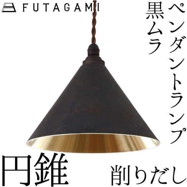 ペンダントランプ FUTAGAMI フタガミ ペンダントライト 黒ムラ 円錐 削り出し 照明 二上