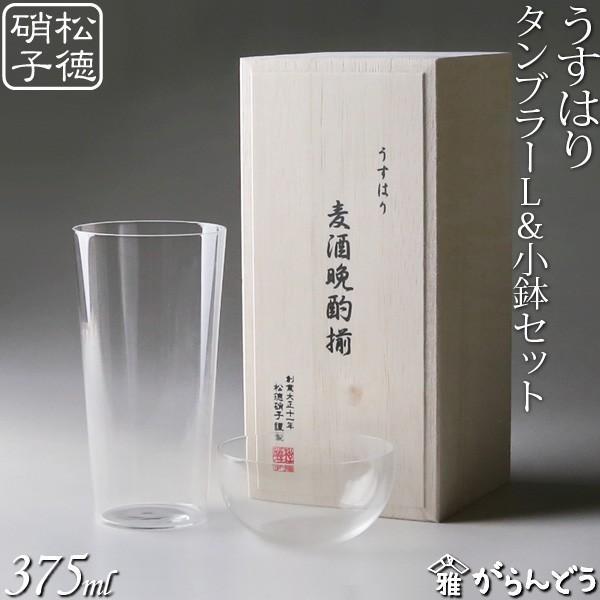 うすはりタンブラーL&柿ピー小鉢セット 松徳硝子 ビールグラス ビアグラス ビアカップ 父の日 誕生日 ギフト 記念品
