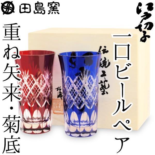 江戸切子 一口ビール 重ね矢来 菊底 切子グラス ペア 瑠璃 赤 田島硝子 ビールグラス ビアグラス 父の日 ギフト 贈り物 木箱入 送料無料