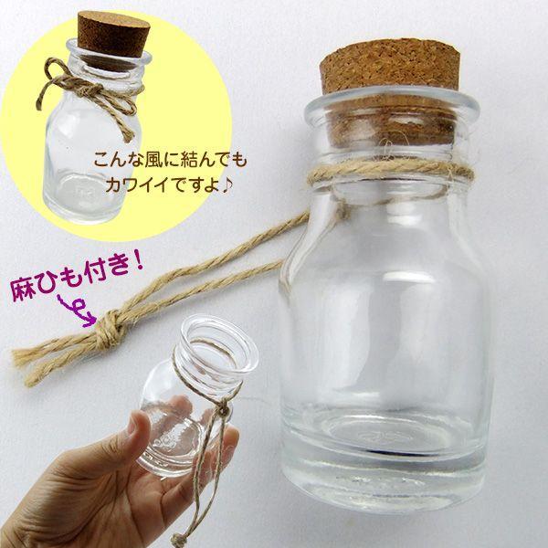 ガラス瓶 コルク瓶 GAオリジナル 501xx 麻ひも付 〈35×31×20〉-3本セット- garasubin 05