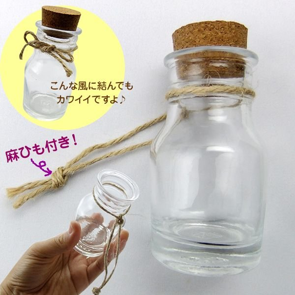 ガラス瓶 コルク瓶 GAオリジナルボトル 501xx 麻ヒモ付 (35×31×20)|garasubin|05