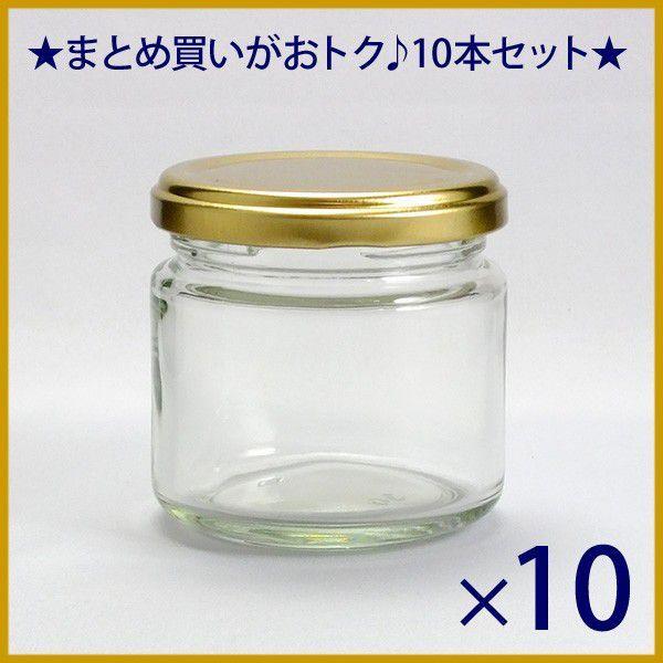 ガラス瓶 ジャム瓶 SH-150ST 150ml -10本セット-|garasubin