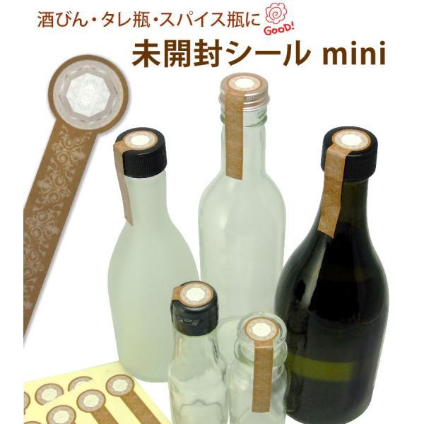 未開封シール mini  封緘紙 シール 酒瓶・タレ瓶・スパイス瓶に|garasubin