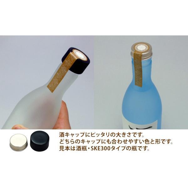 未開封シール mini  封緘紙 シール 酒瓶・タレ瓶・スパイス瓶に|garasubin|03