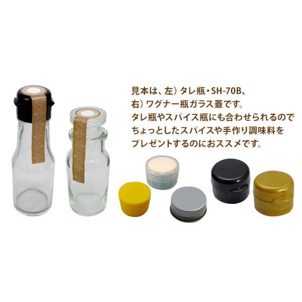 未開封シール mini  封緘紙 シール 酒瓶・タレ瓶・スパイス瓶に|garasubin|04