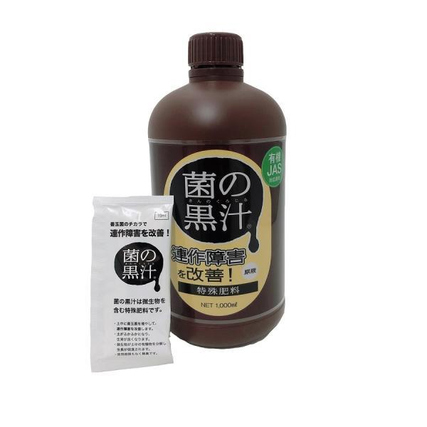菌の黒汁1L + 10ccサンプル1袋付き FBA