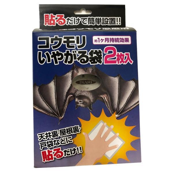 イカリ消毒コウモリ忌避剤コウモリいやがる袋(貼るタイプ)50g×2/ネコポス便対応可(要開封)
