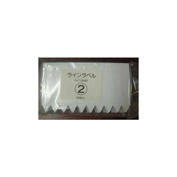 ラインラベル500枚#2白7.5cm(ネコポス便可)