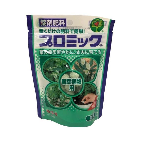 プロミック 錠剤肥料 観葉植物用 150g 10-8-8 ハイポネックス/2袋までネコポス便可