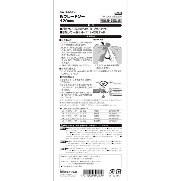 SK11  Wブレードソー 精密/挽廻し  SW120-SEH|garden-style|05