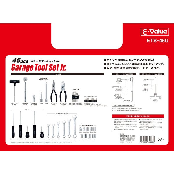 E-Value  ガレージツールセットJr.  ETS-45G|garden-style|03