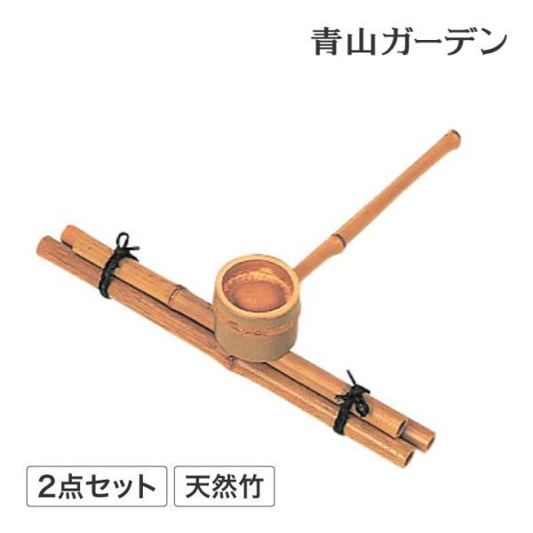 ひしゃく つくばい/ ヒシャクセット TH-14 /柄杓/筧/かけい/手水/水琴窟/和風/日本庭園/|garden