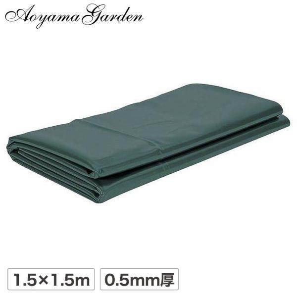 防水シート 池/ プールライナー 1.5m×1.5m PL-1/ファウンテン/噴水/ビオトープ/庭池|garden