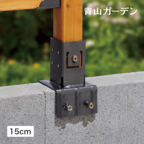 ラティス用柱固定金具 60角用 15cmブロック用/梱包サイズ小|garden