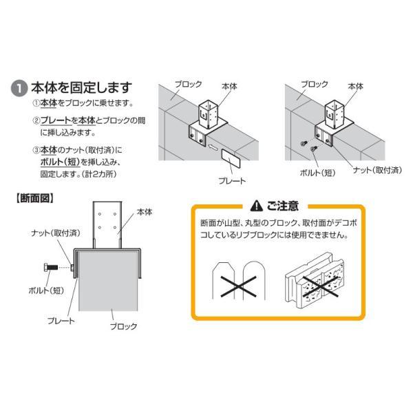 ラティス用柱固定金具 15cmブロック用 TKP-05 /梱包サイズ小|garden|04