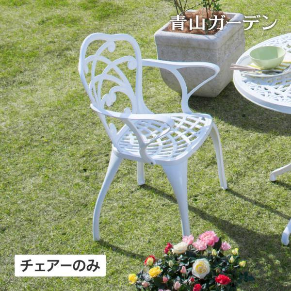 イス チェア 椅子 屋外 家具 ファニチャー アルミ 鋳物 おしゃれ 白 ガーデン タカショー / リーズ シングルチェアー /A