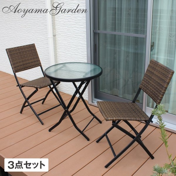 テーブル イス セット 机 椅子 チェア 屋外 家具 折りたたみ ガーデン タカショー / イーズ ラタンチェアー×ガラステーブル3点セット /C