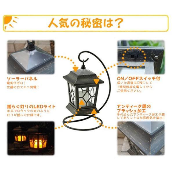 2個セット/ソーラーライト/LED/ゆらぐ灯り ゴルトランタンソーラーライト スタンドとスティック2種類付 NRO-08*2/屋外/アンティーク/庭/ハロウィン|garden|02