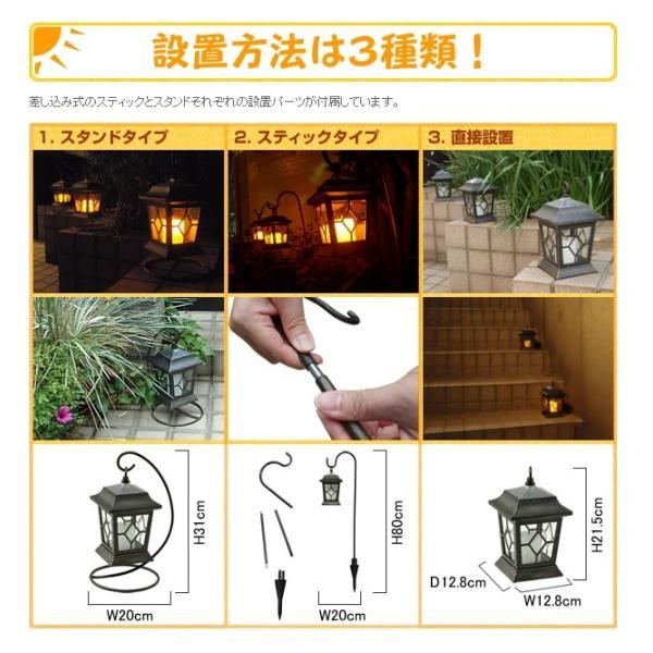 2個セット/ソーラーライト/LED/ゆらぐ灯り ゴルトランタンソーラーライト スタンドとスティック2種類付 NRO-08*2/屋外/アンティーク/庭/ハロウィン|garden|03