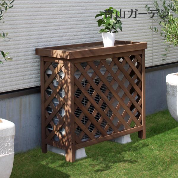 室外機 エアコン カバー ラック 天然 木 ACQ 耐久性 ガーデン タカショー / パワーウッド室外機カバー /A|garden