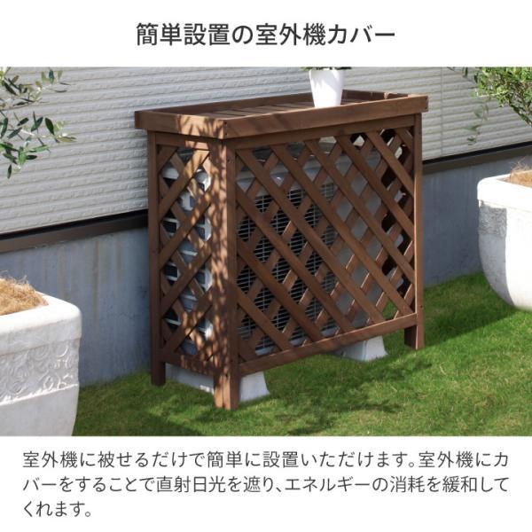 室外機 エアコン カバー ラック 天然 木 ACQ 耐久性 ガーデン タカショー / パワーウッド室外機カバー /A|garden|02