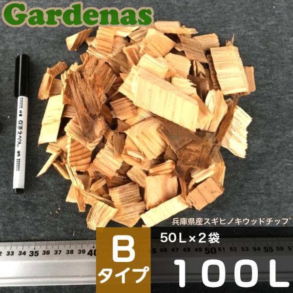 ★【ほとんど全国送料無料(対象外地域あり)・3袋セット】  兵庫県産スギヒノキウッドチップ単体Bタイプ 計150L(50L×3袋)|gardenas-okayama1