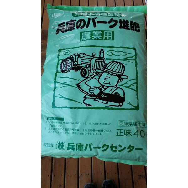 【ほとんど全国送料無料(対象外地域あり)】兵庫のバーク堆肥 40リットル・農業用|gardenas-okayama1
