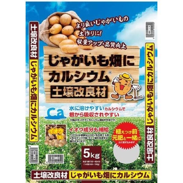 【土壌改良剤】 じゃがいも畑にカルシウム 5kg
