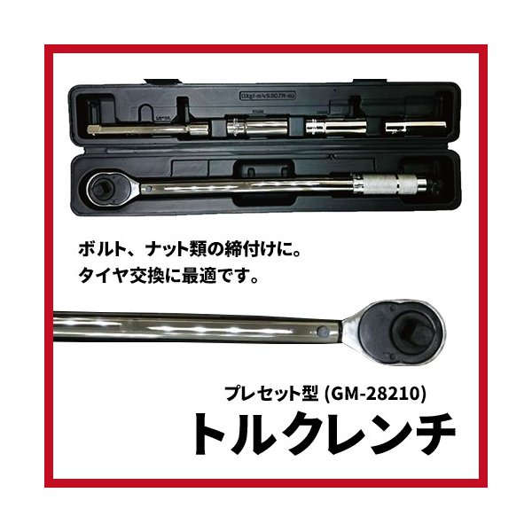 トルクレンチプレセット型(GM-28210)/57118