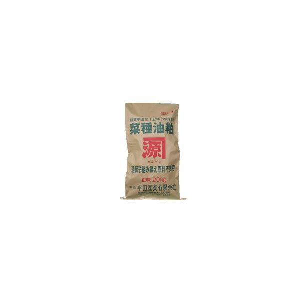 平田産業 抽出菜種油粕 20kg 57108