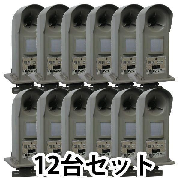 20万台以上出荷の実績・猫の糞尿被害を防止するガーデンバリアGDX-2取付型 (12個セット) (180日返金保証書付)