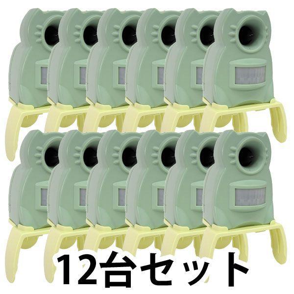 置くだけで猫の糞尿被害を防止するガーデンバリア・ミニ (電池式) (12個セット) (180日返金保証書付)