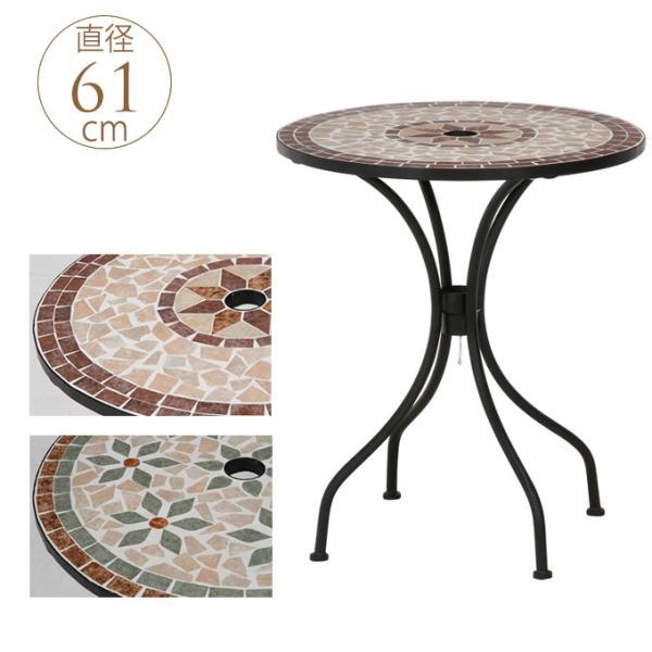 カフェテーブル 丸型 60cm パラソル穴あり / ガーデンテーブル 屋外 パラソル穴 庭 西洋 ヨーロピアン