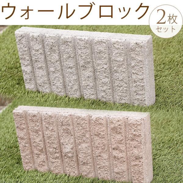 花壇 ブロック 土留め フェンス 仕切り ウォールブロック 幅39.8×高さ19×厚み5cm 2枚セット|gardenyouhin