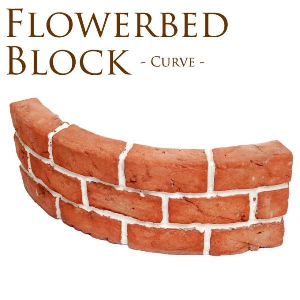 花壇ブロック レンガ調 カーブ 4個セット 土止め 花壇 柵 花壇ブロック|gardenyouhin