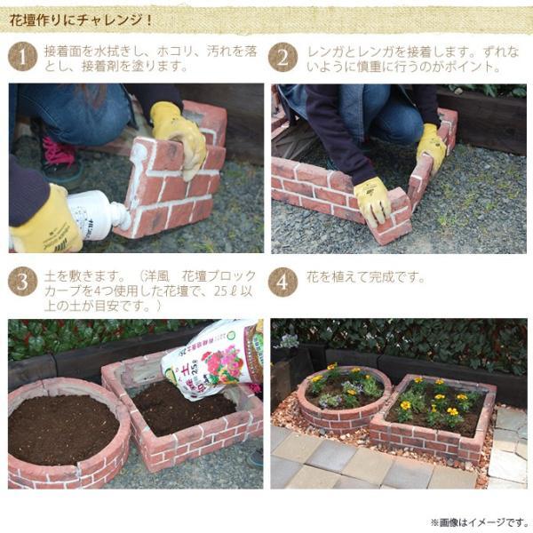 花壇ブロック レンガ調 カーブ 4個セット 土止め 花壇 柵 花壇ブロック|gardenyouhin|05