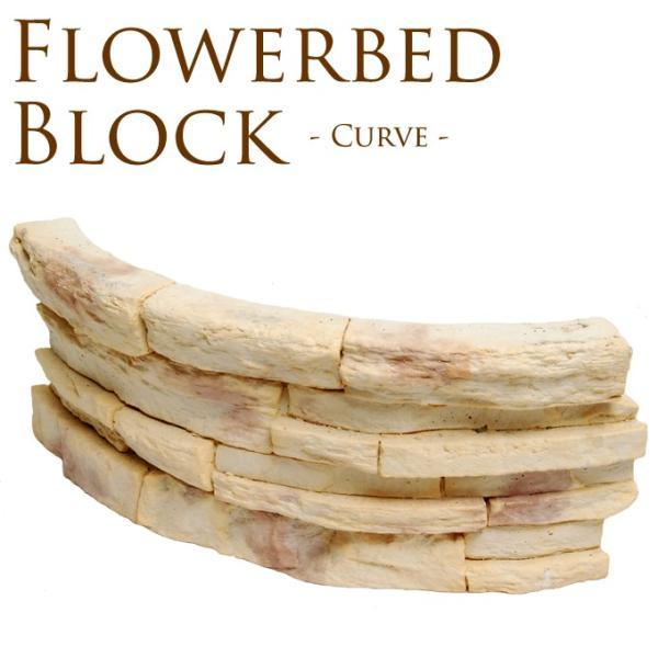 花壇ブロック パイ風 カーブ 4個セット 土止め 花壇 柵 花壇ブロック |gardenyouhin