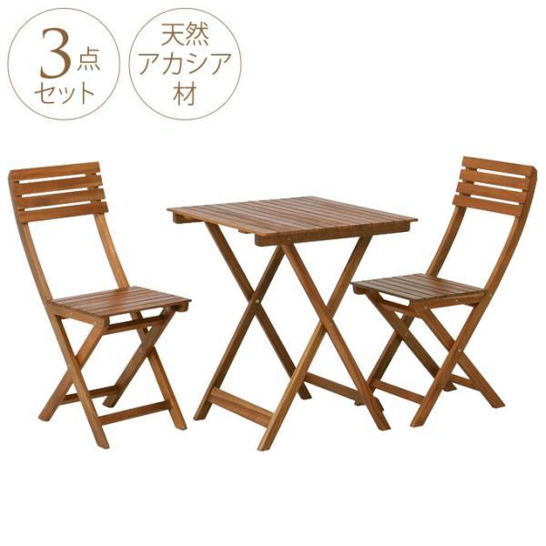 木製 ガーデンテーブル チェア 3点セット  ベランダ チェア 屋外 椅子 折り畳み バルコニー 庭 ウッドテーブル