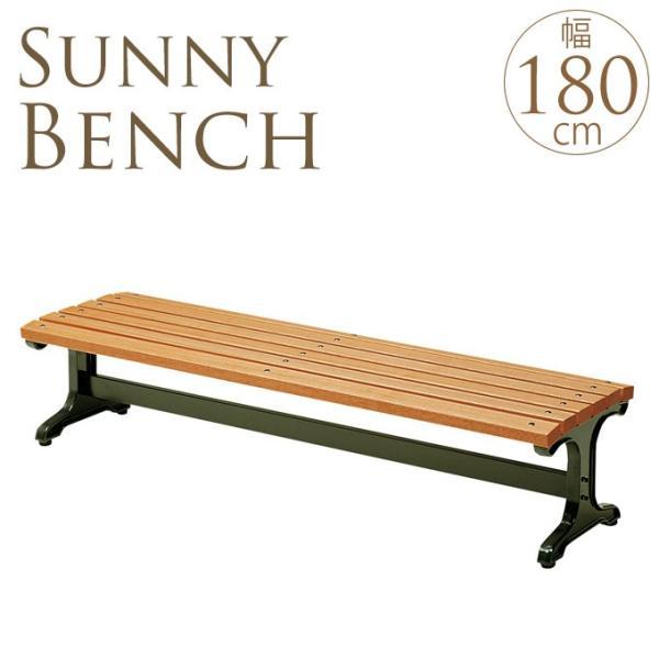 ガーデンベンチ 屋外 木製ベンチ パークベンチ 幅180cm