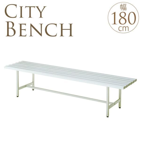 アルミベンチ ガーデンベンチ パークベンチ 幅180cm