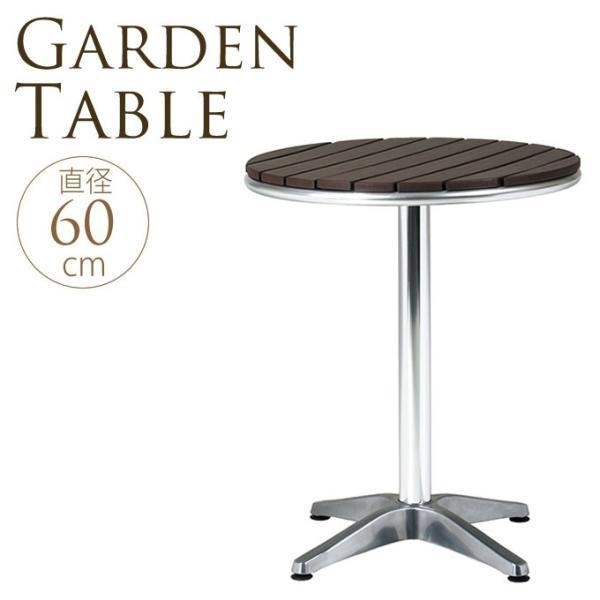 カフェテーブル アルミ 業務用 バルコニー ティータイム 屋外ガーデンテーブル ウッド調 直径60cm