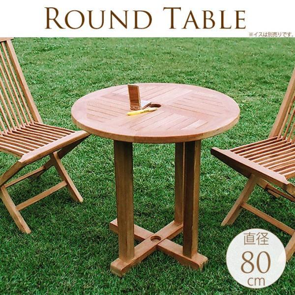 ガーデンテーブル 木製 天然木 チーク材 ガーデンテーブル ナチュラルウッド サークルテーブル 2人用