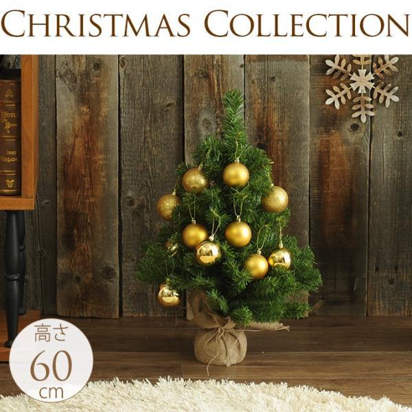 クリスマス 飾り 北欧 ヌードツリー ディスプレイ プレーンクリスマスツリー 60cm