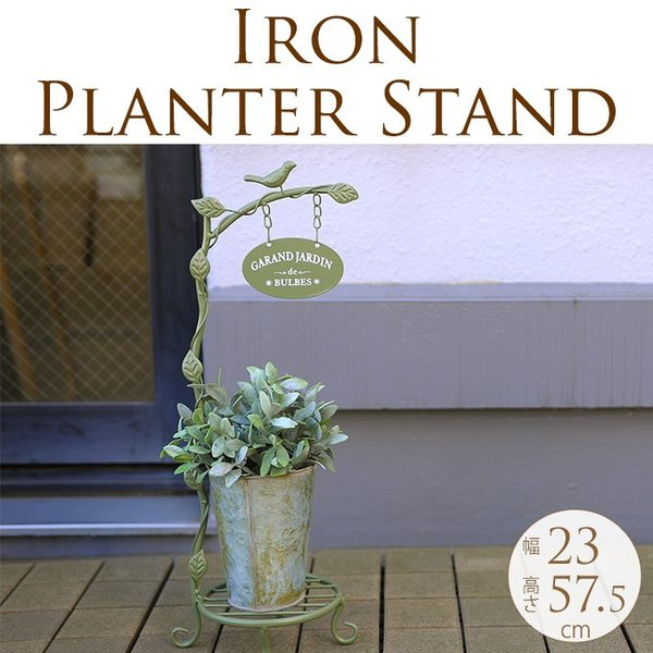 フラワースタンド 鉢置き ベランダ 屋外 小さい ぷちガーデン アイアン花台 グリーンバード