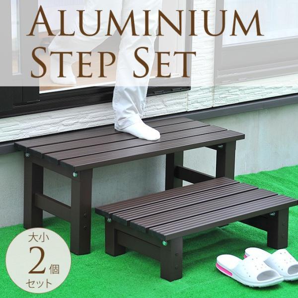 アルミ踏み台 お庭に簡単出入り アルミステップ レギュラーサイズ  掃き出し窓 ステップ 庭 階段 屋外