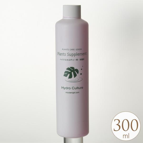 肥料 植物 育成 元気に 育てる 花 木 水耕栽培 栄養 ハイドロカルチャー用 栄養剤 300ml