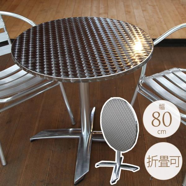 折りたたみ ガーデンテーブル アルミ 円形 直径80cm  屋外 テーブル 丸 おしゃれ 業務用 カフェ ベランダ