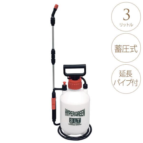蓄圧式噴霧器 1頭式 延長パイプ付き 3L