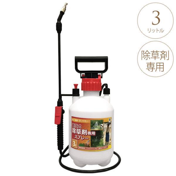 除草剤専用 蓄圧式噴霧器 3L