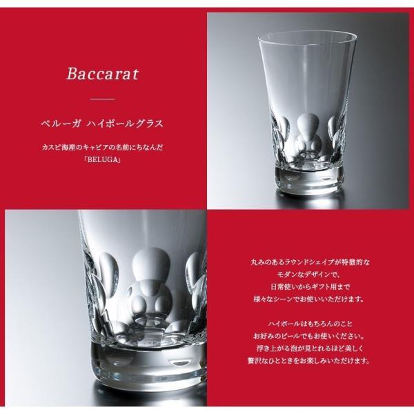 名入れ バカラ baccarat グラス ベルーガ ハイボール グラス コップ 2811814 BELUGA TUMBLR 結婚祝い 食器 bakara プレゼント 刻印|garlandstore|02